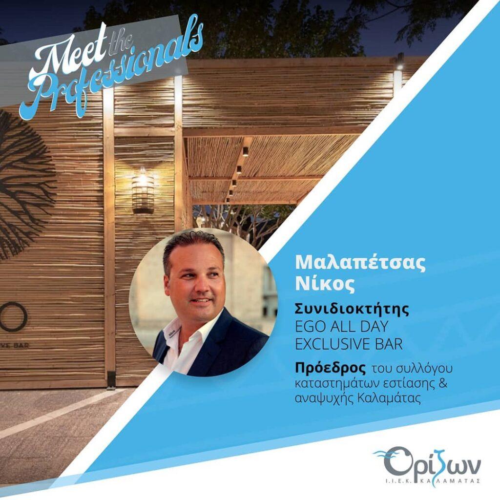 IEK Orizon - Meet the Professionals - Nikos Malapetsas